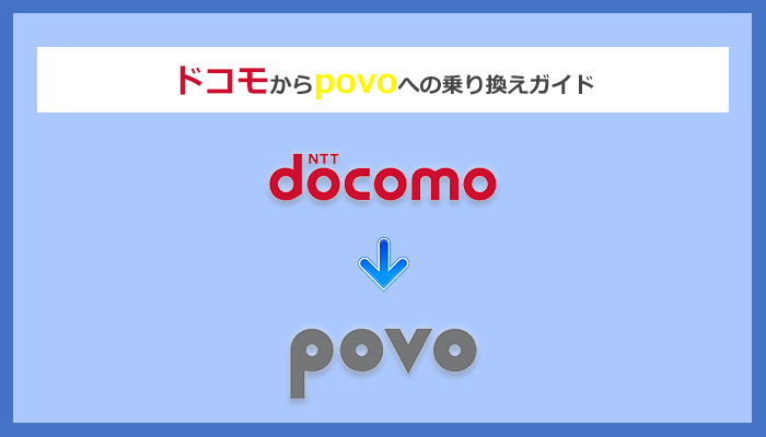 docomo(ドコモ)からpovo(ポヴォ)にMNPで乗り換える全手順と注意点を徹底解説