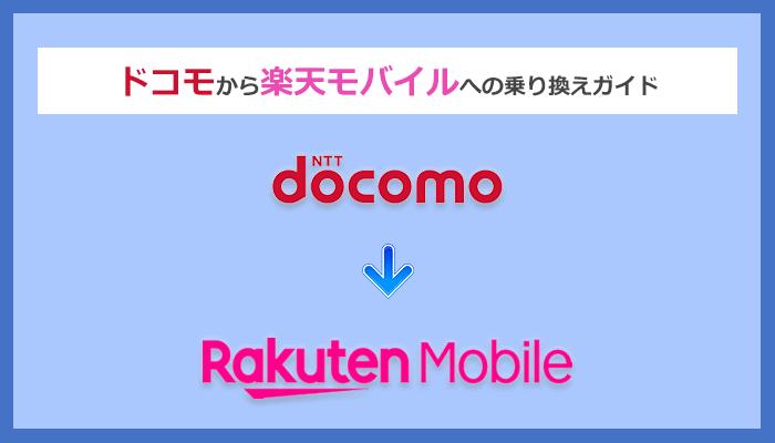 docomo(ドコモ)から楽天モバイルにMNPで乗り換える全手順と注意点を徹底解説