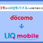 docomo(ドコモ)からUQモバイルにMNPで乗り換える全手順と注意点を徹底解説