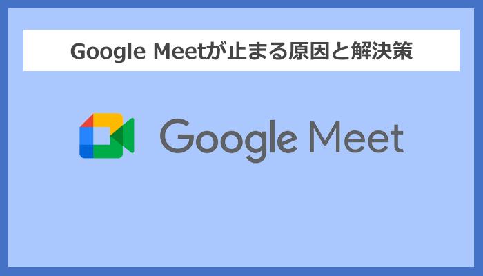 Google Meet(Hangouts Meet)が止まる、重い、固まる、音・映像が途切れる原因と解決方法