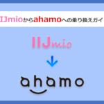 IIJmio(アイアイジェイミオ)からahamo(アハモ)にMNPで乗り換える全手順と注意点を解説