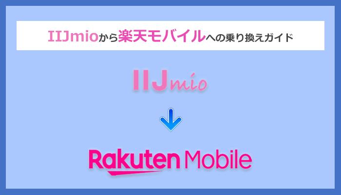 IIJmioから楽天モバイルにMNPで乗り換える全手順と注意点を徹底解説