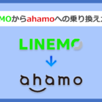 LINEMO(ラインモ)からahamo(アハホ)に乗り換える全手順と注意点を解説