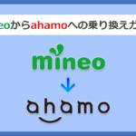mineo(マイネオ)からahamo(アハホ)に乗り換える手順と注意点を解説