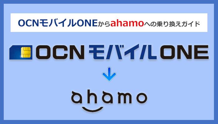 OCNモバイルONEからahamo(アハモ)にMNPで乗り換える全手順と注意点を解説