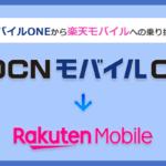 OCNモバイルONEから楽天モバイルにMNPで乗り換える全手順と注意点を徹底解説