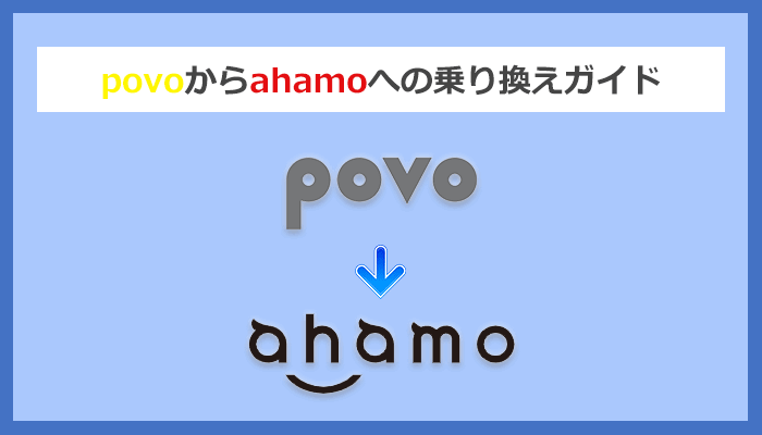 povo(ポヴォ/ポボ)からahamo(アハホ)に乗り換える全手順と注意点を解説