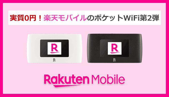 楽天モバイルの0円ポケットWiFi第2弾「Rakuten WiFi Pocket 2B」発売開始!