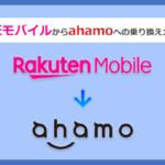 楽天モバイルからahamo(アハモ)にMNPで乗り換える全手順と注意点を解説