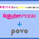 楽天モバイルからpovo(ポヴォ)にMNPで乗り換える全手順と注意点を徹底解説