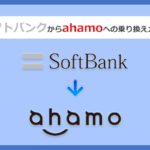 ソフトバンクからahamo(アハモ)にMNPで乗り換える手順と注意点を解説