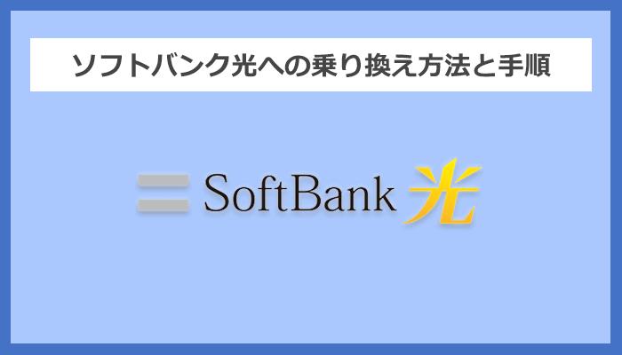 【回線事業者別】ソフトバンク光への乗り換え方法と手順まとめ