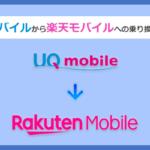 UQモバイルから楽天モバイルにMNPで乗り換える全手順と注意点を徹底解説