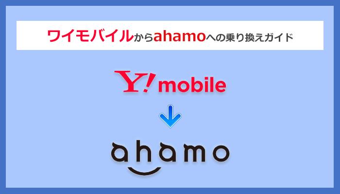 ワイモバイルからahamo(アハモ)にMNPで乗り換える手順と注意点を解説