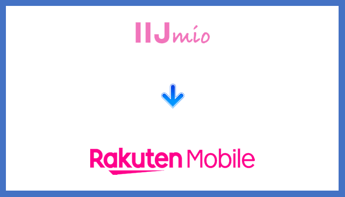 IIJmioから楽天モバイルに乗り換える全手順