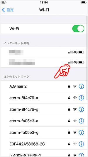 iPhoneをWi-Fiに接続する