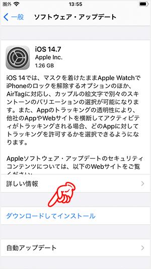 iOSのアップデートを行う