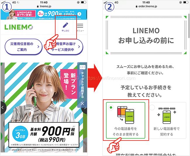 LINEMOを申し込む手順