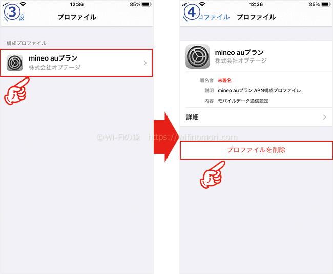 iPhoneのmineoプロファイルを削除する