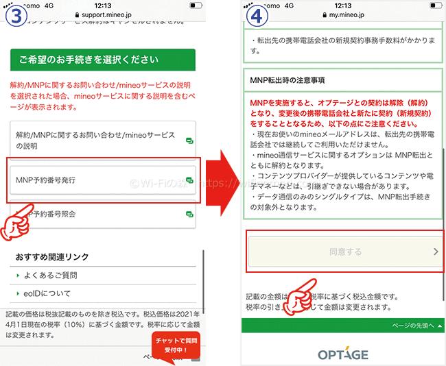 mineoのMNP予約番号を発行する手順