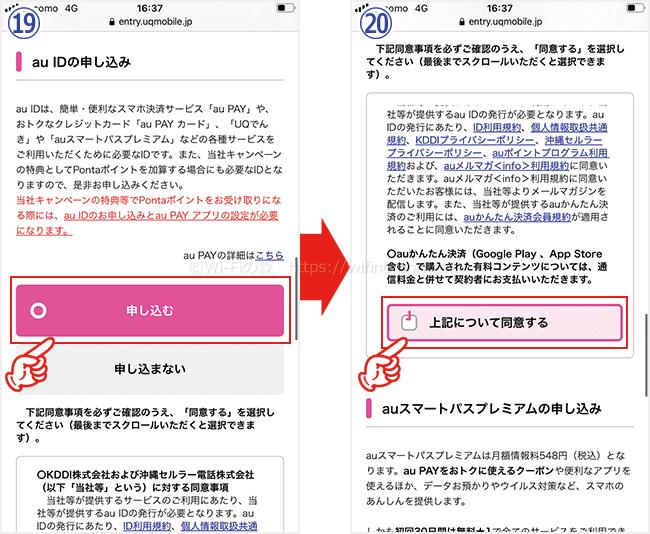 UQモバイルを申し込む手順