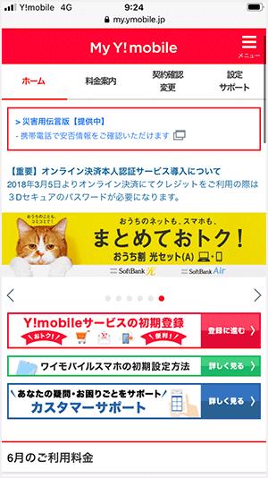 My ワイモバイルTOPページ
