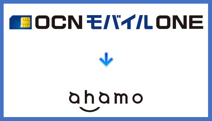 OCNモバイルONEからahamo(アハモ)に乗り換える全手順