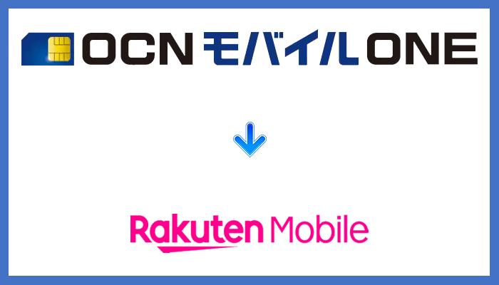 OCNモバイルONEから楽天モバイルに乗り換える全手順