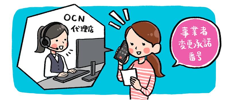 OCN光の代理店へ事業者変更承諾番号を伝える