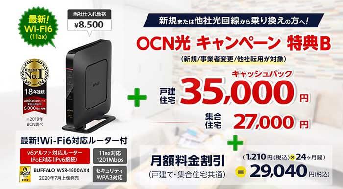 OCN光代理店の無線ルーターがもらえる特典B