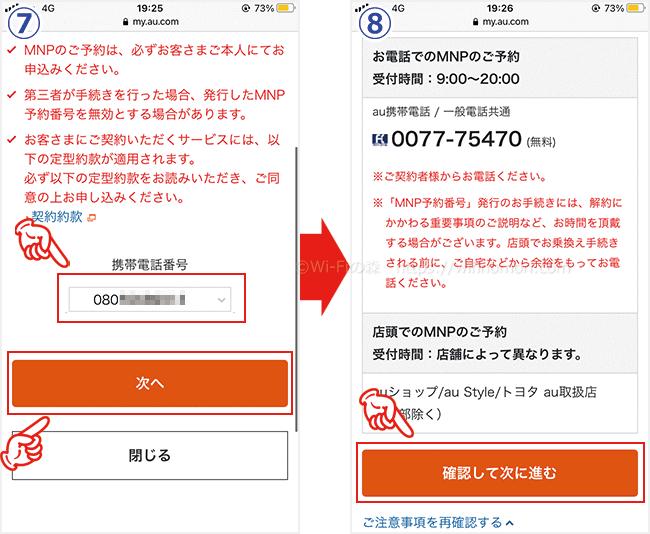 povoでMNP予約番号を発行する手順