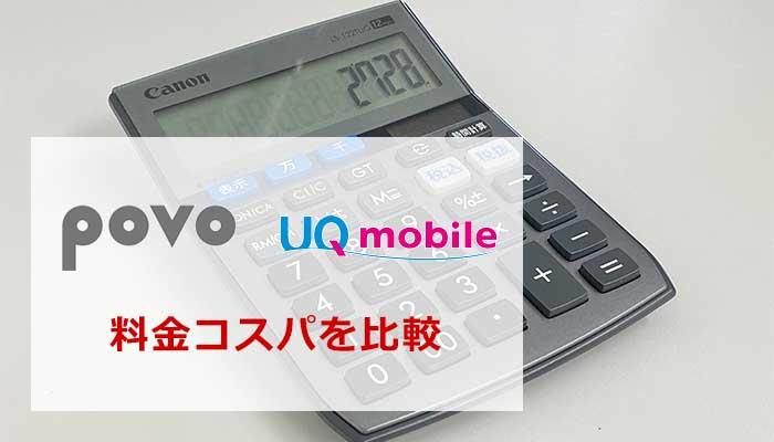 povoとUQモバイルの料金コスパを比較
