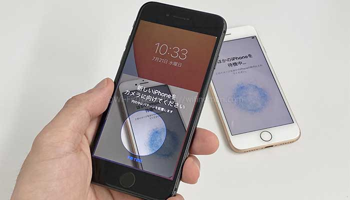 iPhoneのクイックスタートでデータ移行を行う