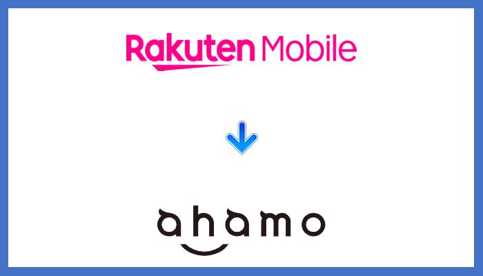 楽天モバイルからahamo(アハモ)に乗り換える全手順