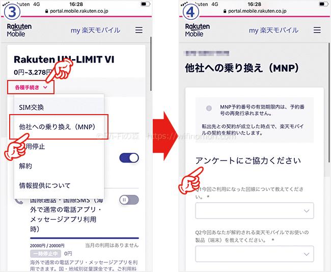 楽天モバイルのMNP予約番号を発行する手順