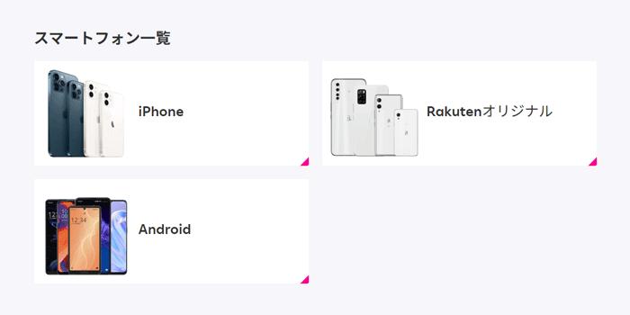 楽天モバイルで購入できるスマートフォン一覧