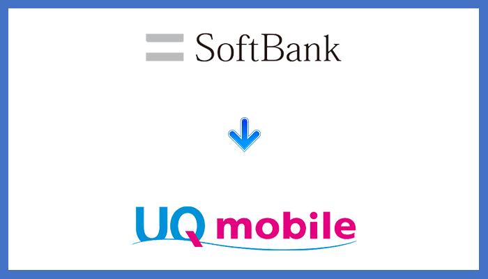 ソフトバンクからUQモバイルに乗り換える全手順