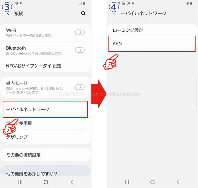 AndroidのAPN設定手順
