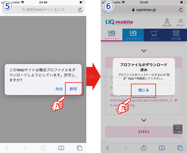 UQモバイルのプロファイルをダウンロードする手順