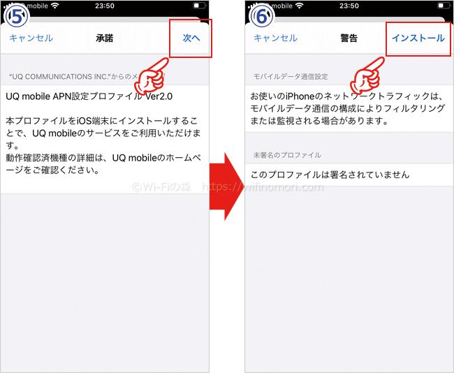 UQモバイルのプロファイルをインストールする手順