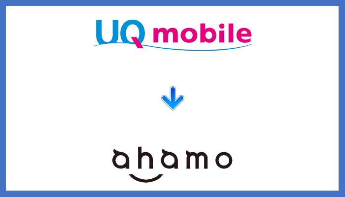 UQモバイルからahamo(アハモ)に乗り換える全手順