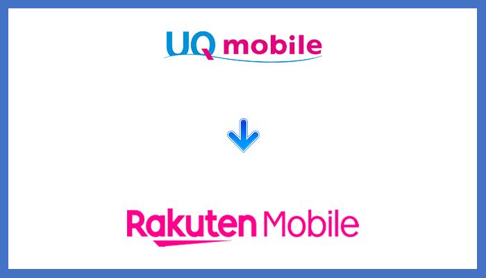 UQモバイルから楽天モバイルに乗り換える全手順