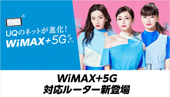 UQ WiMAX+5G