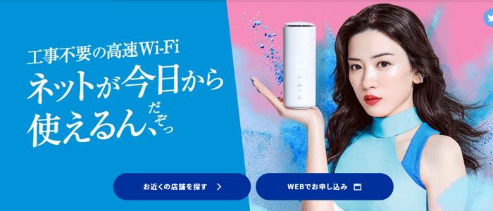 UQ WiMAX+5Gホームルーター
