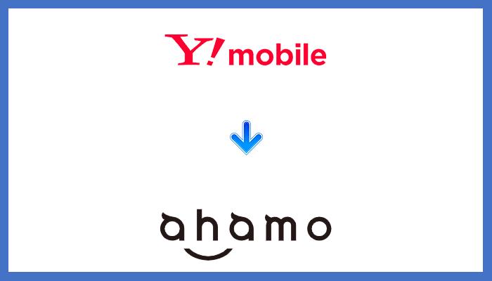 ワイモバイルからahamo(アハモ)に乗り換える全手順
