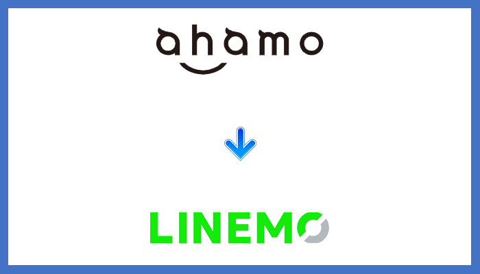 ahamoからLINEMOに乗り換える全手順