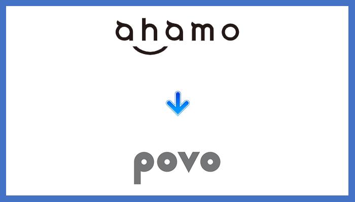 ahamoからpovoに乗り換える全手順