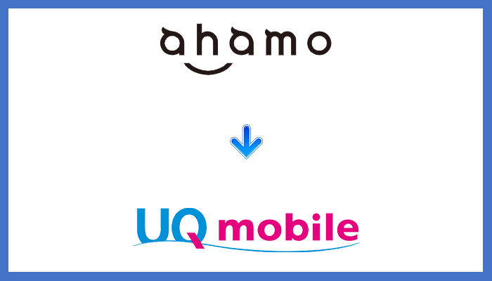 ahamoからUQモバイルに乗り換える全手順