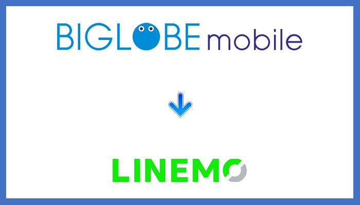 BIGLOBEモバイルからLINEMOに乗り換える全手順