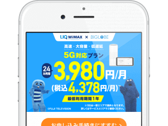 BIGLOBE WiMAX+5G公式サイト